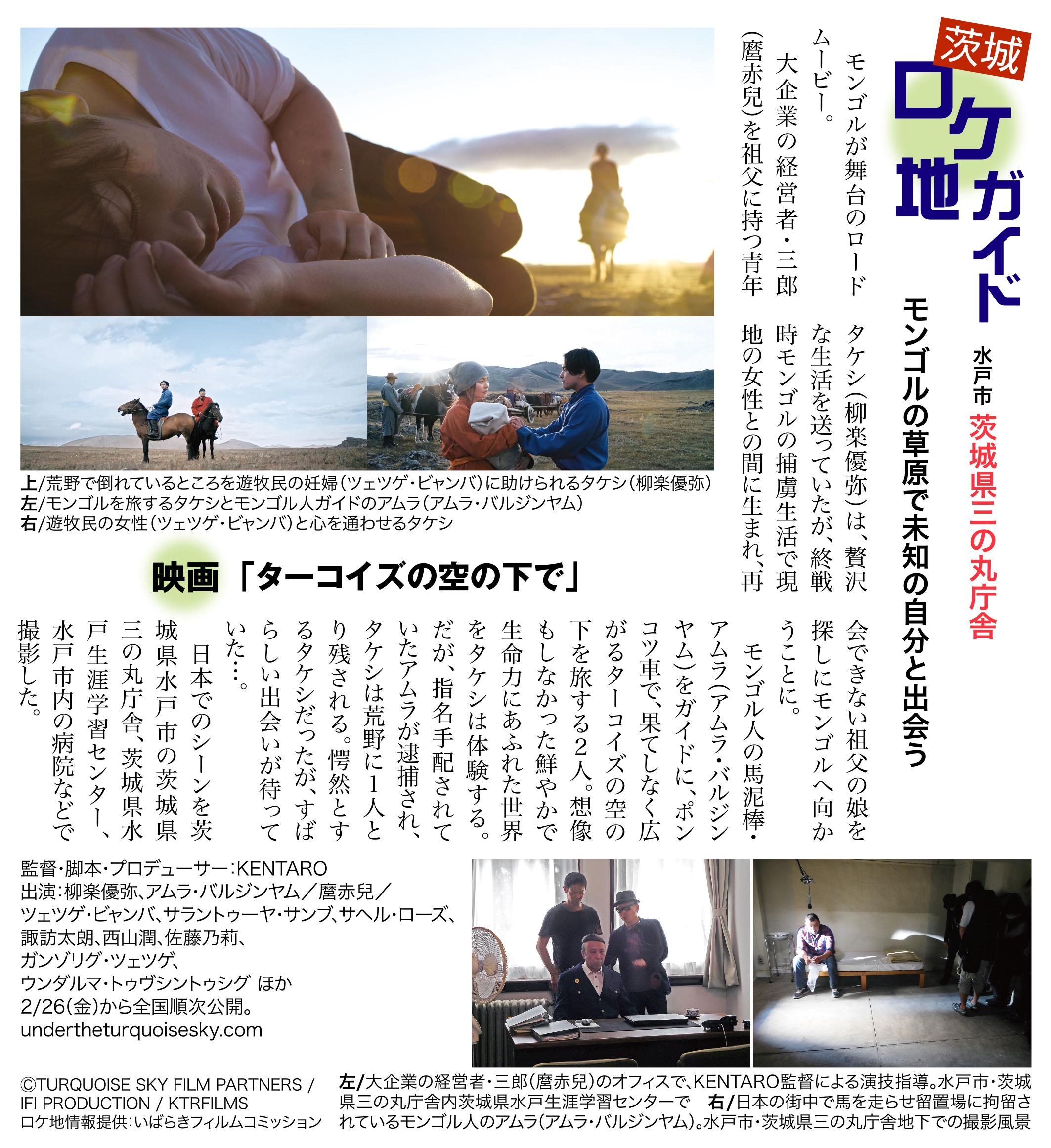 下 で の ターコイズ の 空 柳楽優弥、初の海外合作主演映画『ターコイズの空の下で』海外版予告が、解禁!先行プレミアム上映も開催決定!